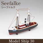 Model Ship 30 Seefalke [シーファルク] MS30-02<img class='new_mark_img2' src='https://img.shop-pro.jp/img/new/icons24.gif' style='border:none;display:inline;margin:0px;padding:0px;width:auto;' />