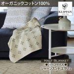 オーガニックコットンハーフブランケット 90×140cm シャーンスンド<エクリュ>【KLIPPAN】891199