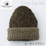 コットンキャップ<スラブ>カーキ×ブラウン K-WC CC02-06【工房織座】