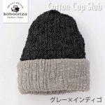 コットンキャップ<スラブ>グレー×インディゴ K-WC CC02-07【工房織座】