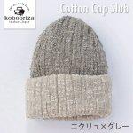 コットンキャップ<スラブ>エクリュ×グレー K-WC CC02-08【工房織座】
