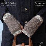 アルパカハンドウォーマー Escarcha エスカルチャ<ココア>Z611【リーノ・エ・リーナ/Lino e Lina】