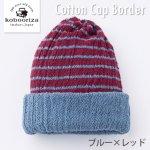 コットンキャップ<ボーダー>ブルー×レッド K-WC CC03-01【工房織座】