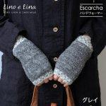 アルパカハンドウォーマー Escarcha エスカルチャ<グレイ>Z612【リーノ・エ・リーナ/Lino e Lina】