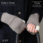 アルパカハンドウォーマー Tira ティラ<ココア>Z607【リーノ・エ・リーナ/Lino e Lina】