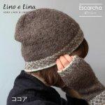 アルパカビーニー帽子 Escarcha エスカルチャ<ココア>Z613【リーノ・エ・リーナ/Lino e Lina】