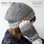 アルパカビーニー帽子 Escarcha エスカルチャ<グレイ>Z614【リーノ・エ・リーナ/Lino e Lina】