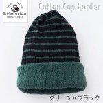 コットンキャップ<ボーダー>グリーン×ブラック K-WC CC03-03【工房織座】