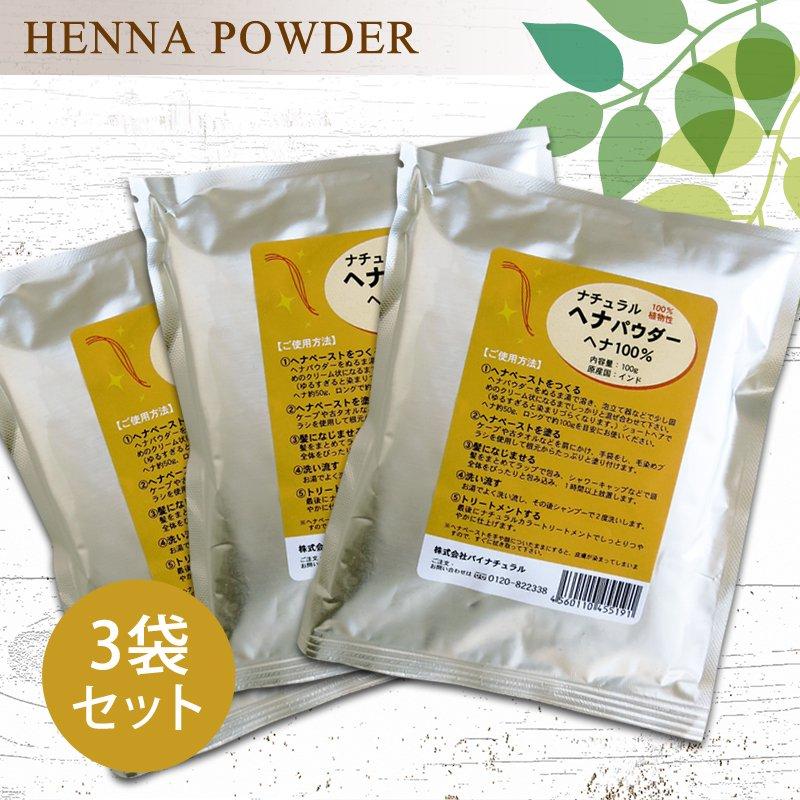 ナチュラルヘナパウダー【ヘナ100%〜オレンジ】・3個セット