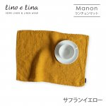 リネンランチョンマット マノン<サフランイエロー>L08【リーノ・エ・リーナ/Lino e Lina】