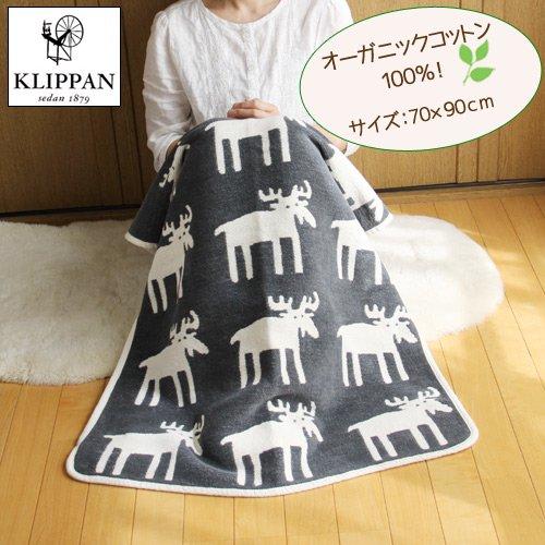 コットンミニブランケット 70×90cm ムース(グレー) 【KLIPPAN】