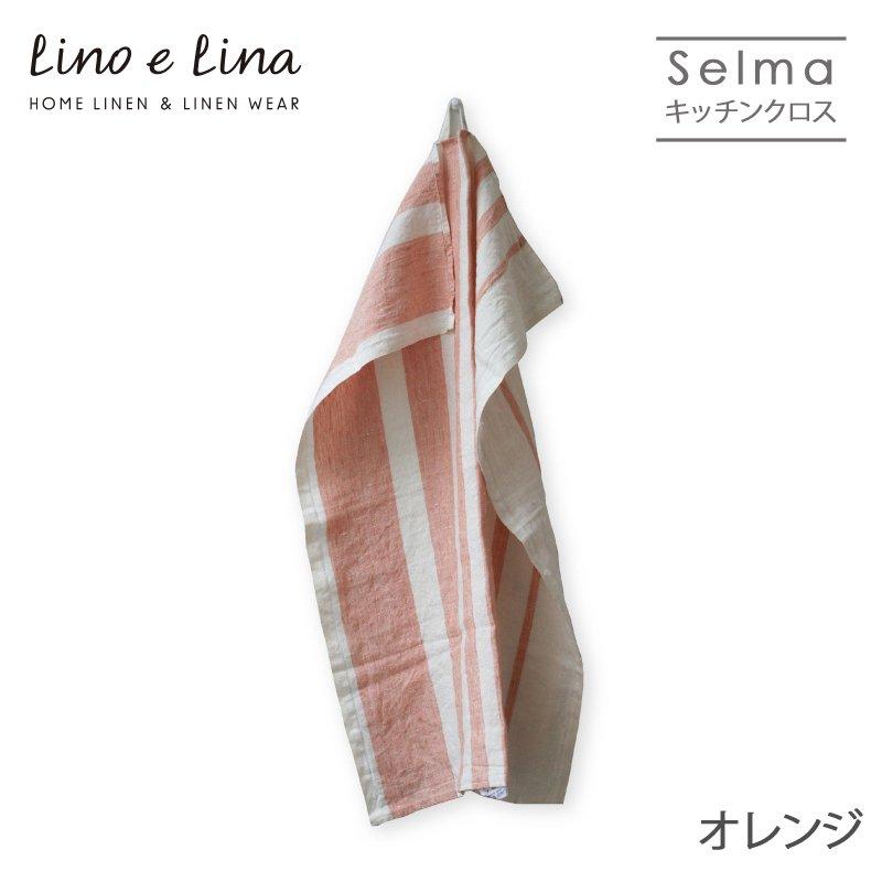 リネンキッチンクロス セルマ<オレンジ>K226【リーノ・エ・リーナ/Lino e Lina】