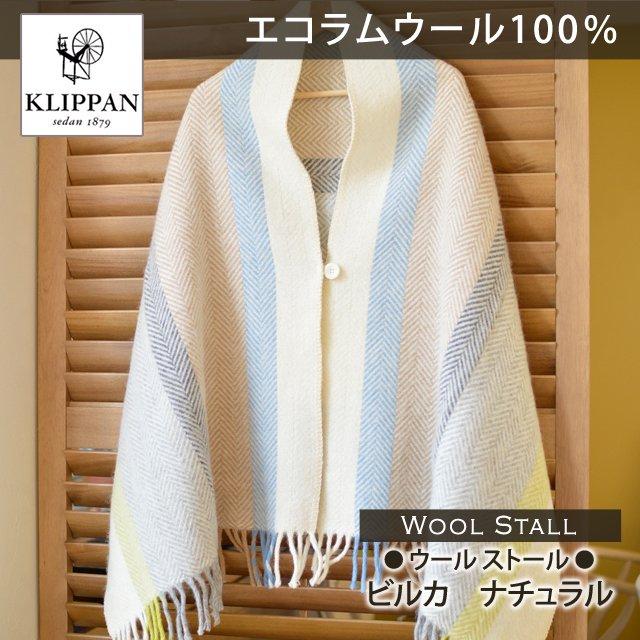 ラムウールストール(ボタン付き) ビルカ(ナチュラル)【KLIPPAN】<br />