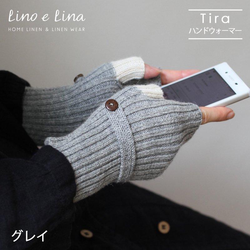 アルパカハンドウォーマー Tira ティラ<グレイ>Z608【リーノ・エ・リーナ/Lino e Lina】