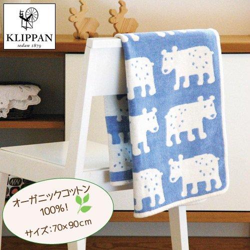 コットンミニブランケット ベア(ブルー)【KLIPPAN】