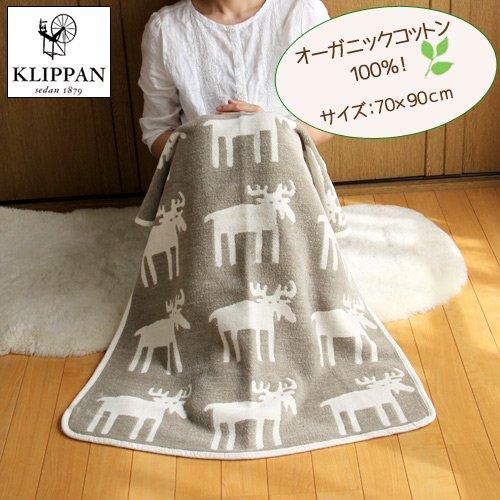 コットンミニブランケット 70×90cm ムース(ベージュ)【KLIPPAN】