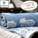 オーガニックコットンハーフブランケット 90×140cm ヒツジ<ブルー>【KLIPPAN】250203