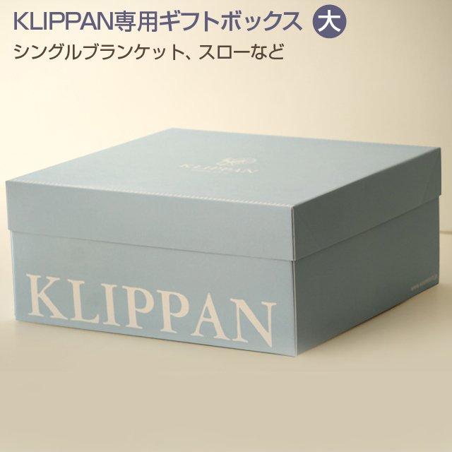 クリッパン専用ギフトBOX 大