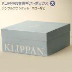 クリッパン専用ギフトボックス 大【KLIPPAN】