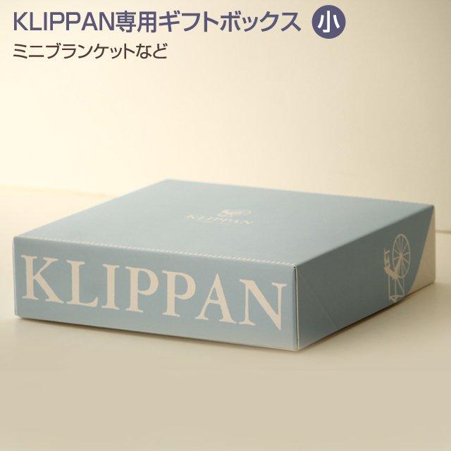 クリッパン専用ギフトBOX 小