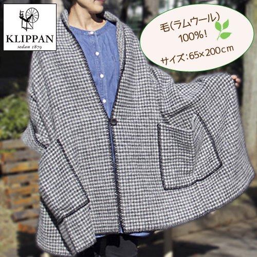 ラムウールストール(ボタン&ポケット付き) バスケット(ブラック)【KLIPPAN】<br />