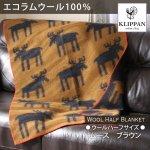 ラムウールブランケット ハーフサイズ 90×130cm ムース<ブラウン>【KLIPPAN】