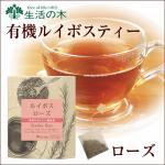 世界のおいしい健康茶 ルイボスティー ローズ<10ティーバッグ>【生活の木】