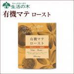 世界のおいしい健康茶 有機マテ/ロースト<10ティーバッグ>【生活の木】