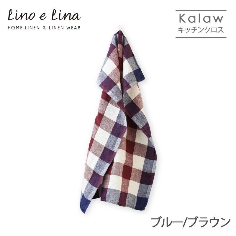 リネンキッチンクロス カロー<ブルー/ブラウン>K278【リーノ・エ・リーナ/Lino e Lina】