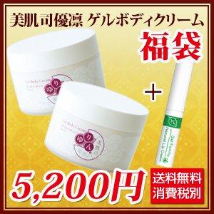 【2015福袋】美肌司優凛ボディクリームセット