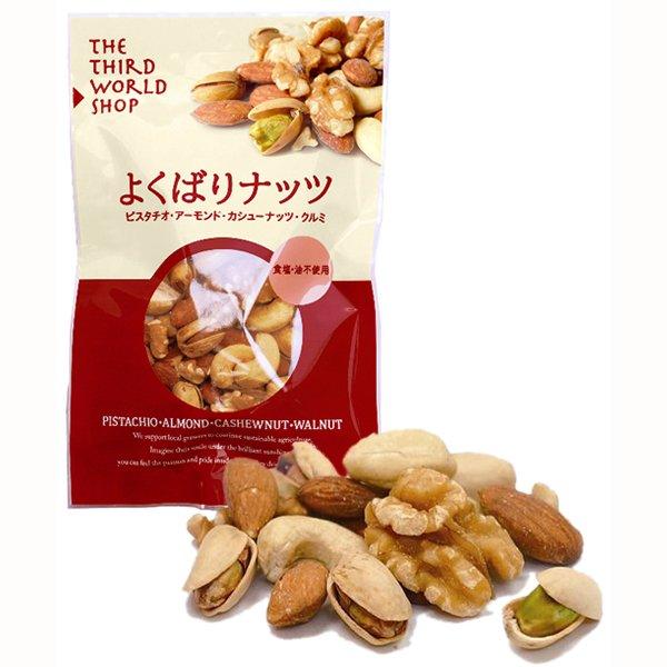 よくばりナッツ<食塩・油不使用>80g【地球食/第3世界ショップ】