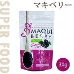 スーパーフード 有機マキベリー100%パウダー 30g【生活の木】