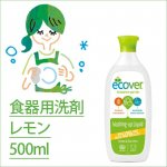 エコベール 食器用洗剤 レモン 500ml【ecover】