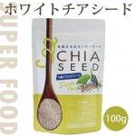 スーパーフード 有機ホワイトチアシード 100g【生活の木】