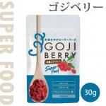 スーパーフード 有機ゴジベリー/クコの実 30g【生活の木】
