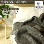ラムウールスロー 130×200cm ヴェガ<ブラック>【KLIPPAN】