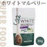 スーパーフード 有機ホワイトマルベリー 30g【生活の木】