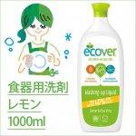エコベール 食器用洗剤 レモン 1000ml【ecover】
