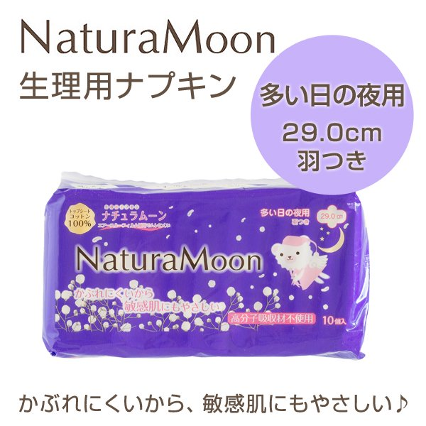 生理用ナプキン 多い日の夜用 29.0cm≪羽つき≫10個入り【ナチュラムーン/NaturaMoon】
