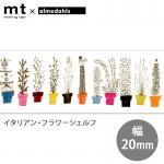 【MTALME03】アルメダールス マスキングテープ<イタリアン・フラワーシェルフ>【mt×almedahls】