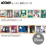 ムーミンマスキングテープ 切手シリーズ<さびしがりやのクニット/それからどうなるの?>【MOOMIN】