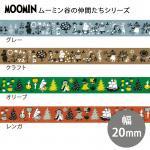 ムーミンマスキングテープ ムーミン谷の仲間たち<グレー/クラフト/オリーブ/レンガ>【MOOMIN】