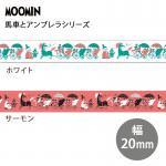 ムーミンマスキングテープ 馬車とアンブレラ<ホワイト/サーモン>【MOOMIN】