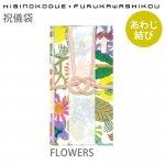 【POL099】SHUGIBUKURO AWAJI[祝儀袋 あわじ結び] FLOWERS【ひびのこづえ×古川紙工】