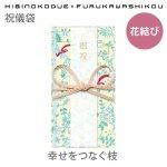 【POL103】SHUGIBUKURO HANA[祝儀袋 花結び] 幸せをつなぐ枝【ひびのこづえ×古川紙工】