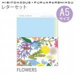 【POL056】A5 LETTER SET[レターセット] FLOWERS【ひびのこづえ×古川紙工】