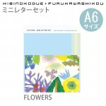 【POL061】MINI LETTER SET[ミニ レターセット] FLOWERS【ひびのこづえ×古川紙工】