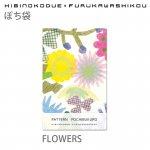 【POL071】POCHIBUKURO[ぽち袋] FLOWERS【ひびのこづえ×古川紙工】