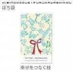 【POL074】POCHIBUKURO[ぽち袋] 幸せをつなぐ枝【ひびのこづえ×古川紙工】