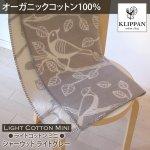 ライトオーガニックコットンミニブランケット70×90cm シャーウッド<ライトグレー>【KLIPPAN】